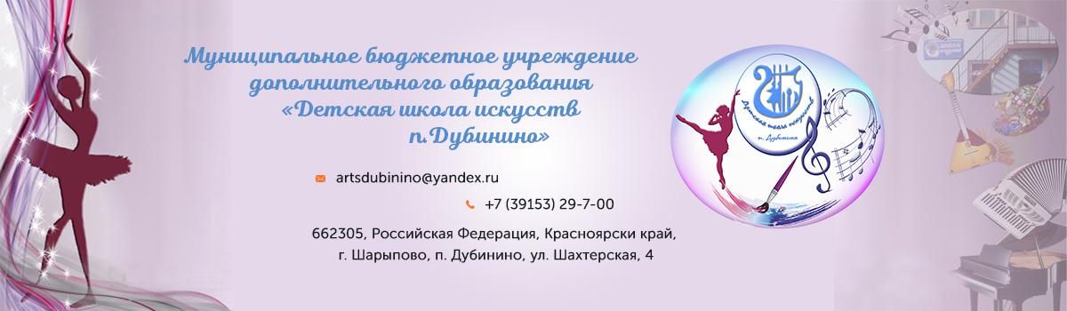 МБУДО «ДШИ  п. Дубинино»